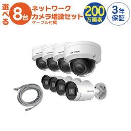 【 ネットワーク カメラ増設セット 】 8台 屋外用 屋内用 から選択 LANケーブル付属 FIXレンズ 赤外線付き バレット型 ドーム型 200万画素カメラ