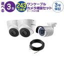【 ワンケーブル カメラ増設セット 】 3台 屋外用 屋内用 から選択 ケーブル付属 HD-TVI FIXレンズ 赤外線付き バレット型 ドーム型 カメラ