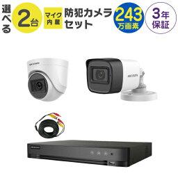 マイク付き 防犯カメラ 監視カメラ 4台 屋外 用 屋内 用 から選択 防犯カメラセット 監視カメラセット 4ch ハードディスクレコーダー/HDD別売 HD-TVI FIXレンズ 赤外線付き バレット型 ドーム型 カメラ 遠隔監視可