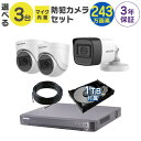 防犯カメラ 監視カメラ 3台 屋外用 屋内用 から選択 防犯カメラセット 監視カメラセット 4ch ハードディスクレコーダー/HDD1TB付属 HD-TVI FIXレンズ 赤外線付き バレット型 ドーム型 カメラ 遠隔監視可