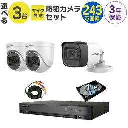 マイク付き 防犯カメラ 監視カメラ 3台 屋外用 屋内用 から選択 防犯カメラセット 監視カメラセット 4ch ハードディスクレコーダー/HDD1TB付属 HD-TVI FIXレンズ 赤外線付き バレット型 ドーム型 カメラ 遠隔監視可