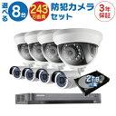 防犯カメラ 屋外 屋内 から 8台 選択 監視カメラ 防犯カメラセット 監視カメラセット 8ch ハードディスクレコーダー/HDD2TB付属 HD-TVI FIXレンズ 赤外線付き バレット型 ドーム型 カメラ 遠隔監視可 1