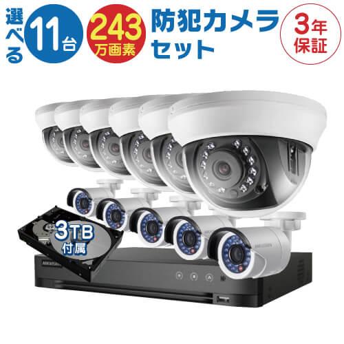 防犯カメラ 監視カメラ 11台 屋外用 屋内用 から選択 防犯カメラセット 監視カメラセット 16ch ハードディスクレコーダー/HDD3TB付属 HD-TVI FIXレンズ 赤外線付き バレット型 ドーム型 カメラ 遠隔監視可