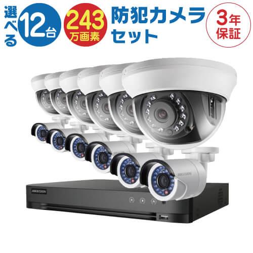 防犯カメラ 監視カメラ 12台 屋外用 屋内用 から選択 防犯カメラセット 監視カメラセット 16ch ハードディスクレコーダー/HDD別売 HD-TVI FIXレンズ 赤外線付き バレット型 ドーム型 カメラ 遠隔監視可