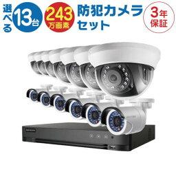 防犯カメラ 監視カメラ 13台 屋外用 屋内用 から選択 防犯カメラセット 監視カメラセット 16ch ハードディスクレコーダー/HDD別売 HD-TVI FIXレンズ 赤外線付き バレット型 ドーム型 カメラ 遠隔監視可
