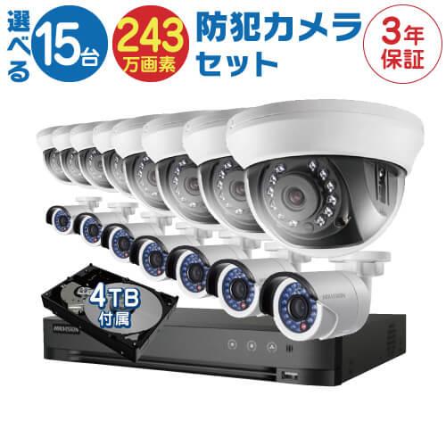 防犯カメラ 監視カメラ 15台 屋外用 屋内用 から選択 防犯カメラセット 監視カメラセット 16ch ハードディスクレコーダー/HDD4TB付属 HD-TVI FIXレンズ 赤外線付き バレット型 ドーム型 カメラ 遠隔監視可