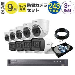 マイク付き 防犯カメラ 監視カメラ 9台 屋外用 屋内用 から選択 防犯カメラセット 監視カメラセット 16ch ハードディスクレコーダー/HDD3TB付属 HD-TVI FIXレンズ 赤外線付き バレット型 ドーム型 カメラ 遠隔監視可