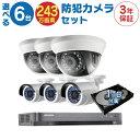 防犯カメラ 監視カメラ 6台 屋外用 屋内用 から選択 防犯カメラセット 監視カメラセット 8ch ハードディスクレコーダー/HDD1TB付属 HD-TVI FIXレンズ 赤外線付き バレット型 ドーム型 カメラ 遠隔監視可