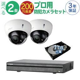 ワンケーブル バリフォーカルレンズ 防犯カメラ 監視カメラ 屋内 用 屋外 用 から 2台 選択 防犯カメラセット 監視カメラセット 4ch PoC 録画機 HDD 1TB 付属 HD-CVI 赤外線付き バレット型 ドーム型 遠隔監視