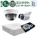防犯カメラ 監視カメラ 1台 屋外用 屋内用 から選択 防犯カメラセット 監視カメラセット 4ch ハードディスクレコーダー/HDD1TB付属 HD-TVI FIXレンズ 赤外線付き 243万画素 バレット型 ドーム型 カメラ 遠隔監視可