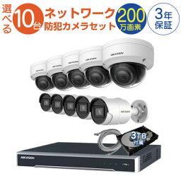 防犯カメラ 監視カメラ 10台 屋外用 屋内用 から選択 防犯カメラセット 監視カメラセット 16ch POE内蔵 ネットワーク 録画機 /HDD3TB付属 FIXレンズ 赤外線付き バレット型 ドーム型 ネットワークカメラ IPカメラ 遠隔監視可