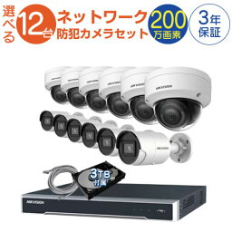 防犯カメラ 監視カメラ 12台 屋外用 屋内用 から選択 防犯カメラセット 監視カメラセット 16ch POE内蔵 ネットワーク 録画機 /HDD3TB付属 FIXレンズ 赤外線付き バレット型 ドーム型 ネットワークカメラ IPカメラ 遠隔監視可
