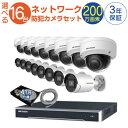防犯カメラ 監視カメラ 16台 屋外用 屋内用 から選択 防犯カメラセット 監視カメラセット 16ch POE内蔵 ネットワーク 録画機 /HDD4TB付属 FIXレンズ 赤外線付き バレット型 ドーム型 ネットワークカメラ IPカメラ 遠隔監視可