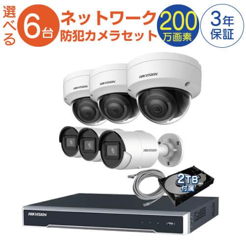 防犯カメラ 監視カメラ 6台 屋外用 屋内用 から選択 防犯カメラセット 監視カメラセット 8ch POE内蔵 ネットワーク 録画機 /HDD2TB付属 FIXレンズ 赤外線付き バレット型 ドーム型 ネットワークカメラ IPカメラ 遠隔監視可