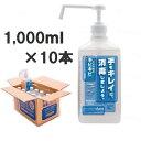 日本アルコール産業 手指消毒剤 キビキビ 1000ml×10本(1ケース) ケース販売 送料無料 代引き不可