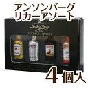 sale【4個入り】限定 高級 成人用 ボンボンショコラ アンソンバーグ★リカーアソート 4p★ ボ