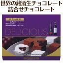 【限定 成人用 チョコレート】世界の銘酒生チョコレート 詰合...