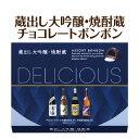 蔵出し大吟醸[日本酒]・焼酎蔵 成人用チョコレートボンボン ...