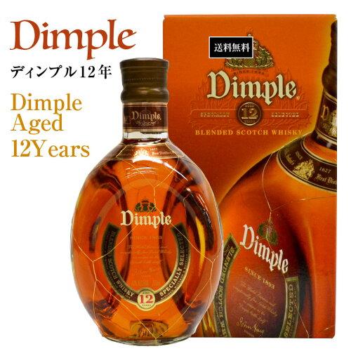 父の日ギフト 実用的 金賞受賞歴を持つ、デラックス ウイスキー Dimple ディンプル12年 700ml 正規品 [箱...