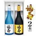 [最高金賞受賞酒]福寿飲み比べ2本ギフトセット大吟醸酒・純米大吟醸酒各72...