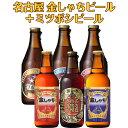 【地ビール 6種×1本】金しゃちビール 3種&ミツボシビール...