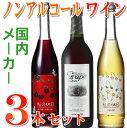 ワイン風味そのままなのにお酒じゃないワイン♪赤白3本セットです!美味しくて大人気、お酒が飲...