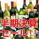 赤・白・ロゼ・泡・ノンアルコール・輸入・国産・ホットワイン・ヌーヴォー等(360~1000ml)・...
