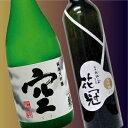 一度は飲んでほしい蓬莱泉の看板酒 空と、山田錦を50%まで精米し、越後杜氏が精魂込めて醸した...