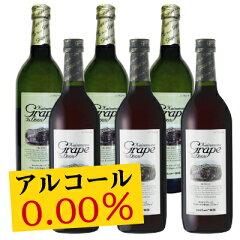 世界が注目!アルコールゼロワイン!赤ワインと白ワイン、それぞれ6本までお好きな組み合わせで...