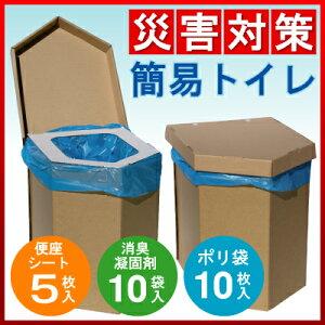 """[簡易トイレ] 災害時や、節水などの非常時で""""いざという時""""に一家に一台。ダンボールで組立..."""