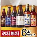 【クール代込】 『チルドビールセット』最高金賞を始め、メダル受賞瓶ビール勢揃い!チルドビール・地ビー ...