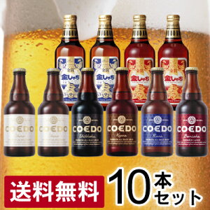国産プレミアムチルドビールをバラエティ豊かなセットでお届けします。瓶ビールならでは贅沢感...