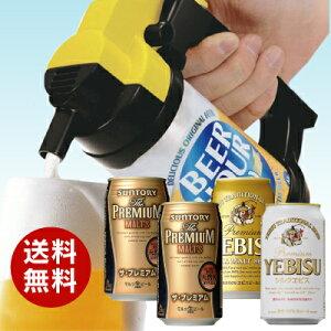 ビール&サーバーセット☆缶ビールをビールサーバーのように注げます。泡と液体をレバーで切り...