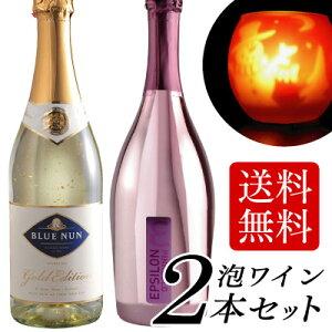 クリスマスやパーティを楽しめる泡ワインセット!キャンドルを灯せば雰囲気抜群!【送料無料】...
