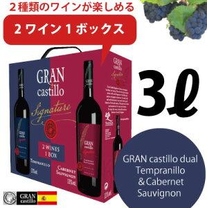 左右の蛇口から2種類のワインが楽しめる画期的なバッグインボックス金賞受賞歴多数のワイナリー...