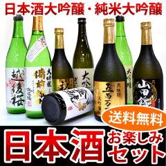 【あす楽対応】【送料無料】歴代 金賞受賞酒入り 日本酒 飲み比べセット 魅惑・憧れの大吟醸・純…