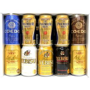 プレミアムモルツ・ヱビス・エビス ブラック・シルク・COEDOコエドビール各社自慢の贅沢なプレ...