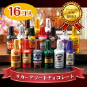 sale・アンソンバーグ【リカーアソート・16個 】ボンボン チョコレート 詰め合わせ セット ウイ