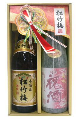 華やかな宴席・祝い酒に! <特撰 松竹梅 & 特撰 祝酒> 日本酒飲み比べ2本セット 1800ml【ギフトBOX入り】