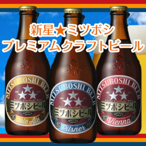 金しゃちビールの新ブランド「ミツボシビール」【お取り寄せ】(出荷目安:ご注文後3〜5日)名古...