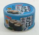 【品薄の為、1配送先 24個迄・同梱不可】【ニッスイ】さば水煮 190g 缶詰 saba水煮 サバ缶