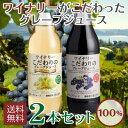 ワイナリーだから作れた拘りのグレープジュースぶどうジュース・葡萄ジュース<あす楽>【送料...