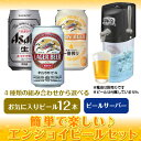 レバーを倒せばクリーミーな泡が注げる!缶ビールを氷点下まで冷やし、生ビールのように注ぐ※...