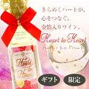 """【限定品ワイン】リニュール★Heart to Heart 金粉入り""""ハート トゥ ハート""""白360m ..."""