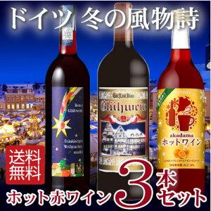 初体験の方も、グリューワイン(ホットワイン)ファンの方も…寒い冬にピッタリ!クリスマスや...