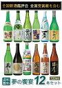 【数量限定】お取り寄せ地酒 12種類 健康志向の方に好まれる...