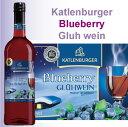 カトレンブルガー グリューワイン 【ブルーベリー】Blueberry Hotwine フルーツ系 ホットワイン 赤 750ml ドイツ 温めて飲むワイン Glühwein Mulled wine、あす楽対応