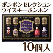 ボンボン セレクション ウイスキー チョコレート ホワイト プチギフト