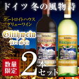 【あす楽対応】お試し2本セット ドイツ ホットワイン甘口【 赤・白 】 グートロイトハウス グリューワイン 各1本 赤白2本セットクリスマス