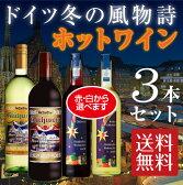 【送料無料】◆ドイツ ホットワイン 3本セット◆ グートロイトハウス グリューワイン【赤・白】選べるもう1本、フランケン グリューワイン赤or白 グリューワイン(温めて飲むワイン) お試し3本セット